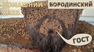 Самый вкусный домашний Бородинский хлеб по ГОСТу