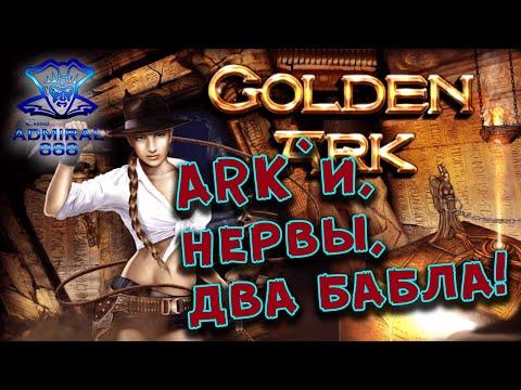 Адмирал 888 ♦ Golden Ark потрепал нервы, но мини заносы дал ♦ +20000 ♦ Рабочая стратегия в казино!
