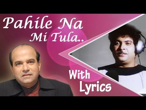 pahile na mi tula karaoke with lyrics marathi song gupchup movie