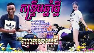 Liên khúc nhạc remix  khmer hay nhất 2018