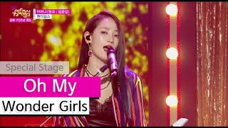 [HOT] Wonder Girls - Oh My, 원더걸스 - 어머나 Show Music core 20150815