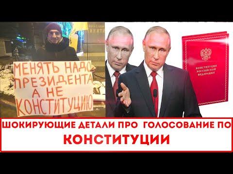 Видео: Шокирующие детали про голосование по Конституции!!!