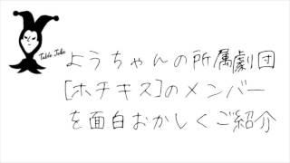 村上誠基と齋藤陽介がHOST JOKERとなり、テーブルサイズのこじんまりと...