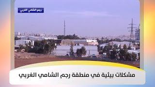 مشكلات بيئية في منطقة رجم الشامي الغربي