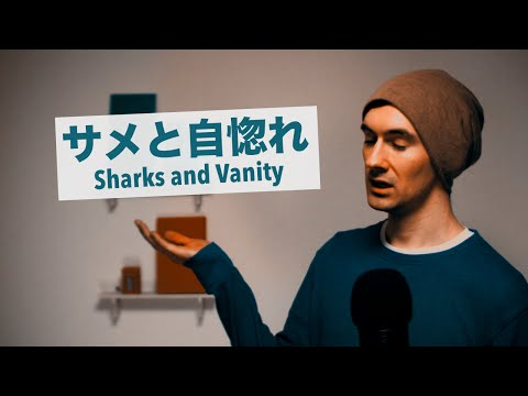 American Japanese: Sharks and Vanity / アメリカ人 日本語:「巨大なサメと自惚れ 」