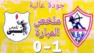 ملخص مباراة الزمالك وابني 1-0جودة عالية الدوري المصري اليوم