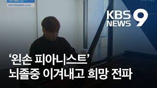 기적의 한 손 콘서트…뇌졸중 이겨낸 왼손 피아니스트 / KBS뉴스(News)