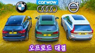 BMW X3 vs 아우디 Q5 vs 볼보 XC60 - 오프로드 대결!
