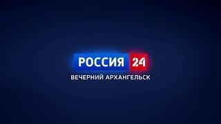 """""""Вечерний Архангельск"""" от 13.05.19"""