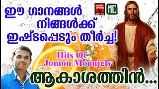 Aakashathin # Christian Devotional Songs Malayalam 2019 # Hits Of Jomon Moonjely