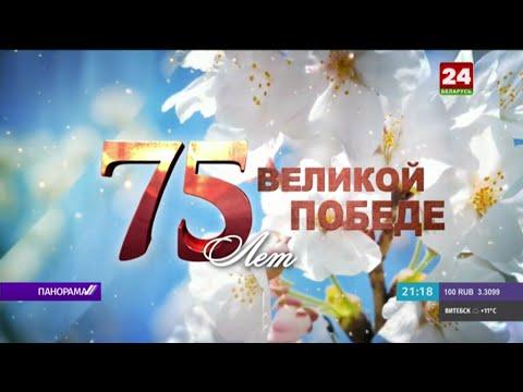 Беларусь 24. Панорама 7.05.2020