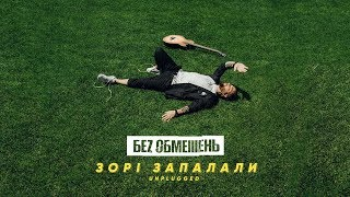 Download БЕZ ОБМЕЖЕНЬ - ЗОРІ ЗАПАЛАЛИ (UNPLUGGED) Mp3 and Videos