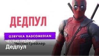 Badcomedian — Дедпул [Честный Трейлер: Озвучка]