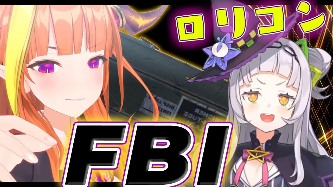 【FBI出動】実は海外だとロリコンは叩きのめされる件について【桐生ココ/紫咲シオン/切り抜き】