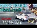 Euro Truck Simulator 2 - BMW X6 car mod 250 km/h 2500hp, Logitech G27 Steering Wheel. 2013