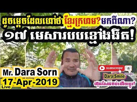Mr. Dara Sorn ហ៊ុន សែន ដឹងច្បាស់ថា បើគ្មាន ហ៊ុន សែន នឹងគ្មានបញ្ហាអ្វីទាំងអស់! ហេតុអ្វី? ១៧ មេសា១៩៧៥!