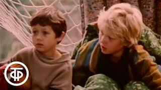 Большое приключение. Художественный фильм Вячеслава Никифорова. Серия 2 (1985)
