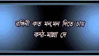 Download Rangini Kato Mon,Mon Dite Chay......Manna Dey.wmv MP3 song and Music Video