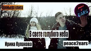 ПРЕМЬЕРА КЛИПА PEACE2EARS (ft.Ирина Кулакова) - В свете голубого неба