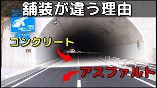 【雑学】アスファルト舗装が多い日本。なぜトンネル内は違うコンクリート舗装なの?
