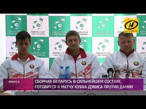 Пресс-конференция накануне матча Кубка Дэвиса Беларусь-Дания