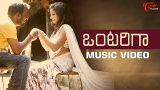 Ontariga | Telugu Music Video 2018 | By Ropp Swaroop - TeluguOne