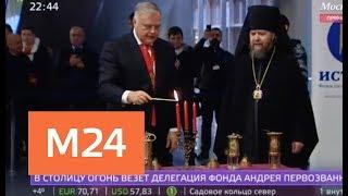 Смотреть видео Владимир Якунин передает Благодатный огонь в Москве - Москва 24 онлайн
