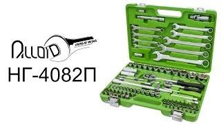 Alloid НГ-4082П — набор инструментов — видео обзор 130.com.ua(Автомобильный набор инструментов Alloid НГ-4082П можно купить на 130.com.ua: ..., 2014-04-11T08:08:43.000Z)