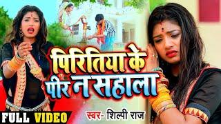 HD #Video - पिरितिया के पीर न सहाला | Shilpi Raj | Pritiya Ke Peer Na Sahala | Bhojpuri Sad Song New