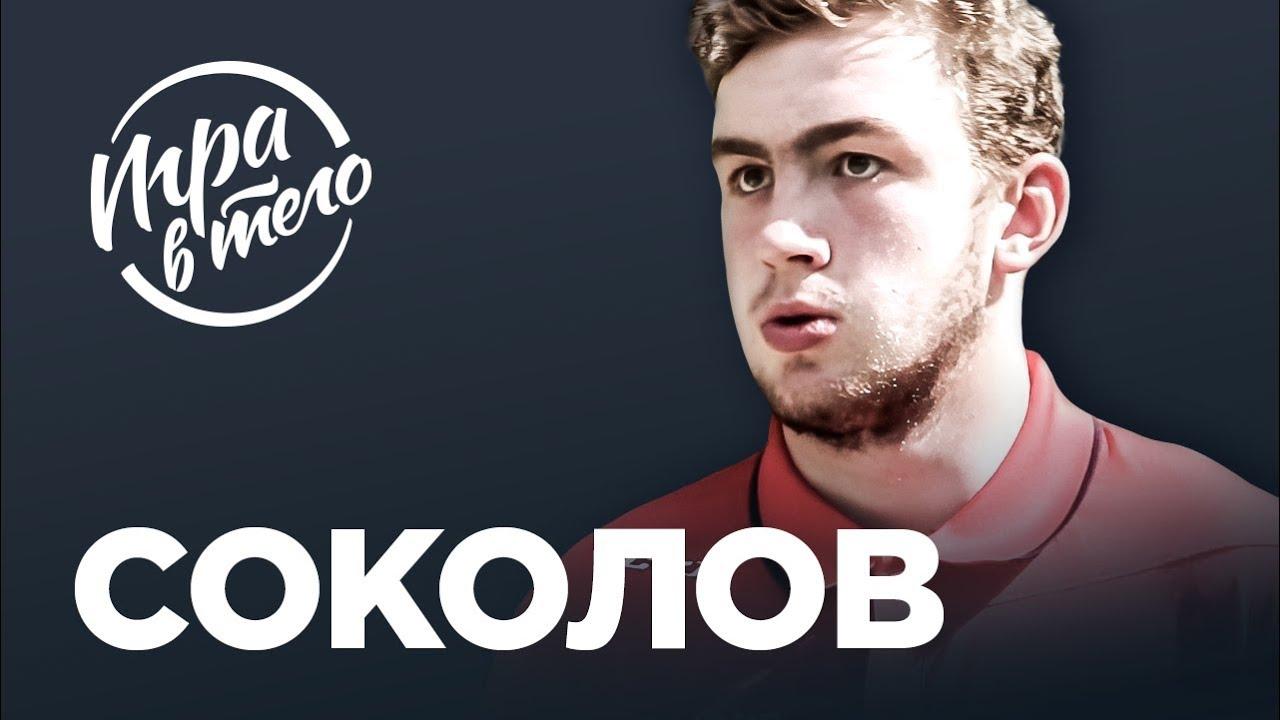 САМЫЙ ИСКРЕННИЙ хоккеист России | Детство с ПАНАРИНЫМ | Знакомство с ЯГРОМ | Соколов