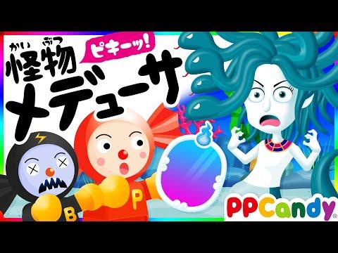 怪物メデューサ-〜神話の時代に封印されたモンスター〜