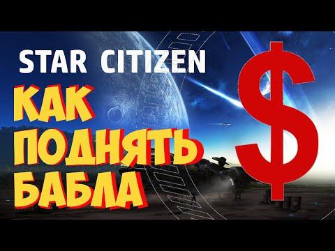 Star Citizen: БЫСТРО заработать деньги