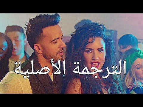 Luis fonsi échame la culpa lyrics مترجمة عربي