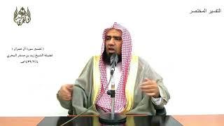 الشيخ زيد البحري التفسير المختصر الشامل( إن ينصركم الله فلا غالب لكم ) آل عمران (160)
