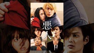 芥川賞作家・吉田修一の最高傑作を李相日監督が渾身の映画化。ひとつの...