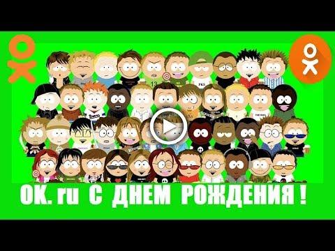 С Днём Рождения ОдноКлассники Ru! Шуточное поздравление!