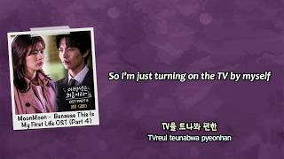 MoonMoon (문문) - Marriage (결혼) (Because This Is My First Life OST) [English subs + Rom + Hangul]