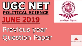 UGC NET 2020 POLITICAL SCIENCE PREVIOUS YEAR SOLVED QUESTION PAPER