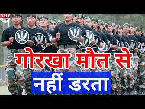 Gorkha regiment है Indian Army की जान, जानिए इस Regiment की History