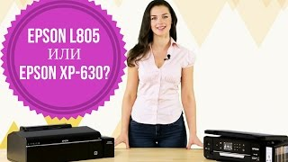 Выбираем принтер для печати фото: Epson L805 или Epson XP-630(Цена МФУ Epson Expression Premium XP-630: http://www.originalam.net/all-in-one-ciss/epson/xp-630-refurbished.html Цена принтера Epson L805: ..., 2017-01-12T13:08:25.000Z)
