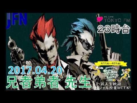 TOKYO FM:SCHOOL OF LOCK! 『エクスプローラー』 教えて!YouTuber先生! 兄者弟者 先生 2017.04.20