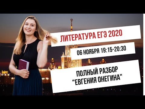 ЕГЭ 2020 по литературе.  «Евгений Онегин» Пушкина.