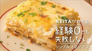 「ラザニア」の作り方。はじめてでも安心のプロのレシピ | KEITAが教える経験0でも失敗しないシンプルイタリアン