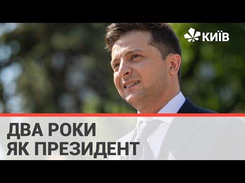 Два роки тому Зеленський переміг на виборах