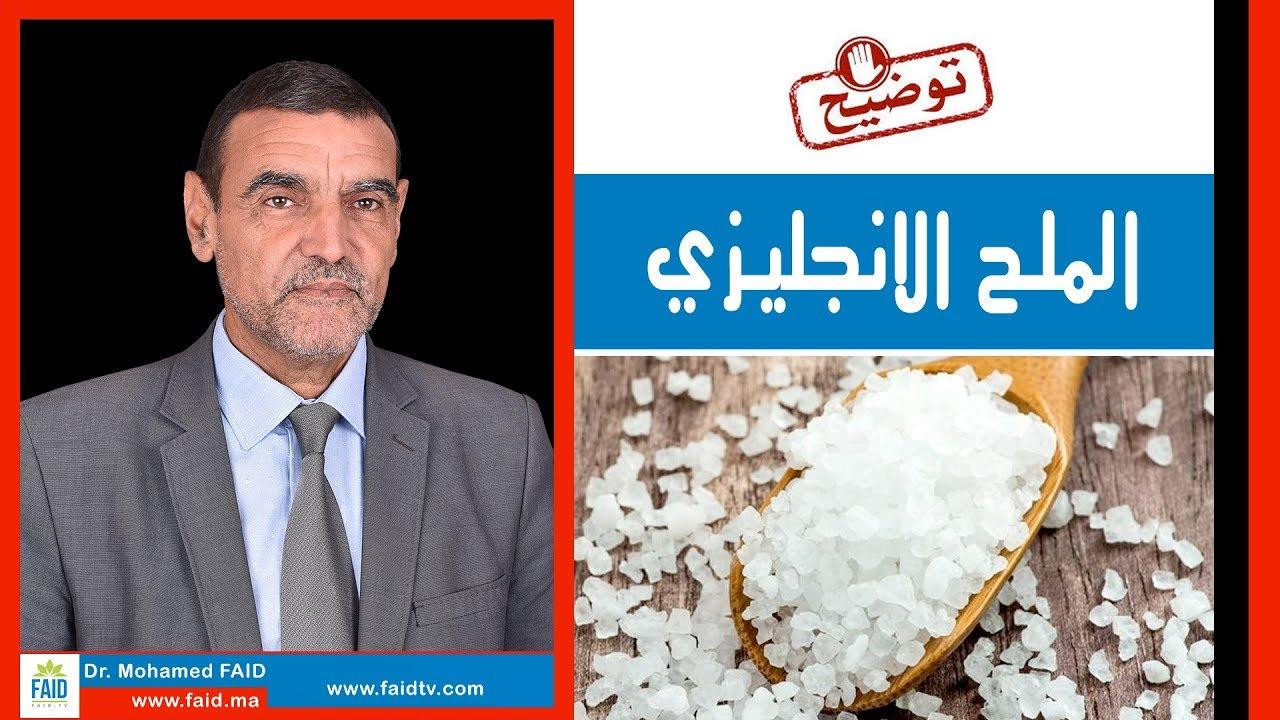 الملح الانجليزي Epsom Salt الدكتور محمد فائد Youtube
