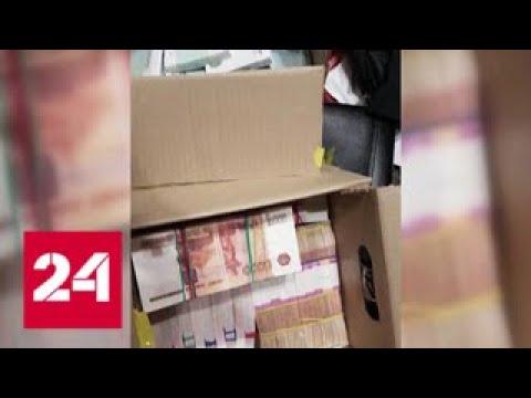 В Москве задержаны двое подозреваемых в хищении миллиона долларов - Россия 24