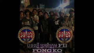 New song remix happy new year 2018👈ក្រុមFii Fong ko