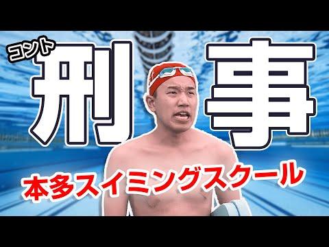 コント:刑事【本多スイミングスクール】