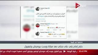 حازم إمام يثني على أحمد حجازي بعد مباراة ويست بروميتش وليفربول