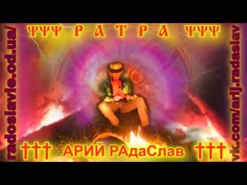 Славянские мантры видео фото 605-380